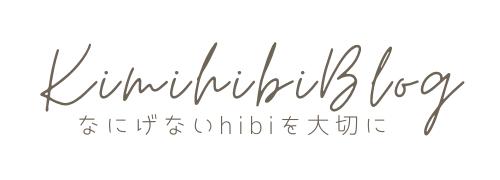kimihibiblog